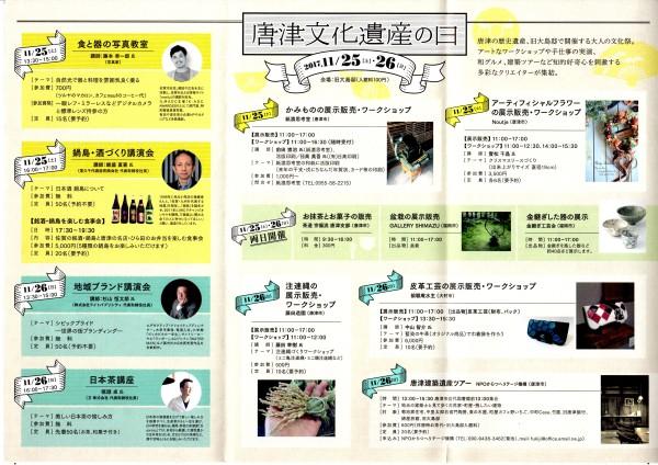 唐津文化遺産の日ヘリテージツアー