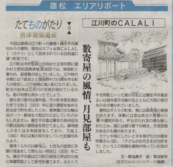 連載『たてものがたり』唐津建築遺産 2、3です。